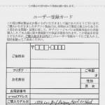 oxblood-shibuya-coa